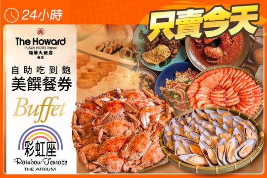 台北福華大飯店-彩虹座