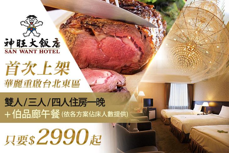 【台北】台北神旺大飯店 #GOMAJI吃喝玩樂券#電子票券#飯店商旅