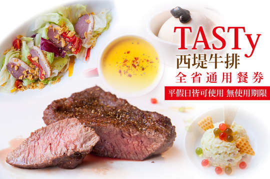 TASTy 西堤牛排