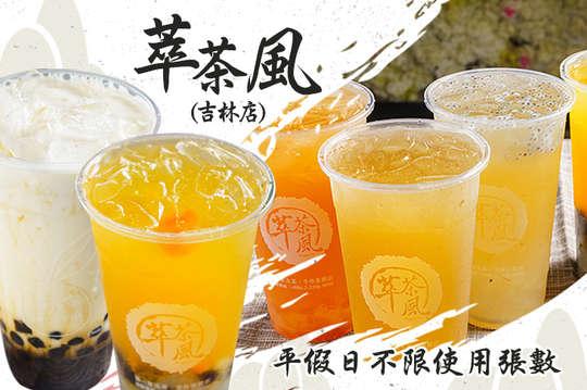 萃茶風(吉林店)