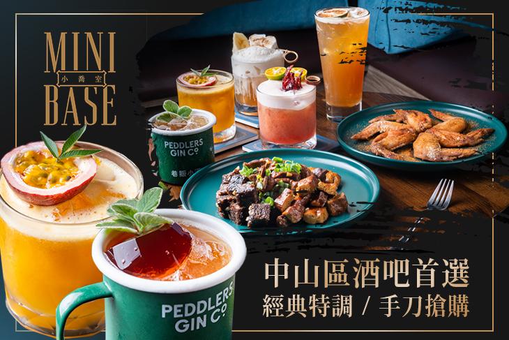 【台北】MiniBase小喬室 酒吧(中山店) #GOMAJI吃喝玩樂券#電子票券#美食餐飲