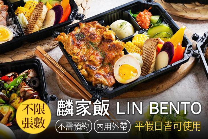 【多分店】麟家飯 LIN BENTO #GOMAJI吃喝玩樂券#電子票券#中式