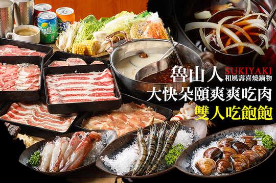 魯山人和風壽喜燒鍋物(桃園復興店)