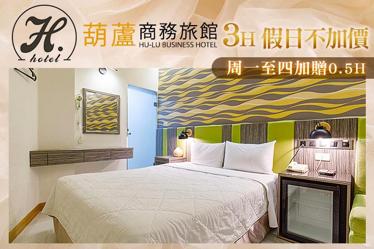 【台北】台北-葫蘆商務旅館 #GOMAJI吃喝玩樂券#電子票券#商旅休憩