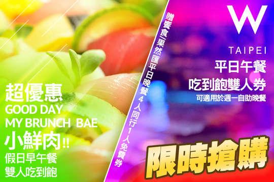 台北W飯店-The Kitchen Ta...