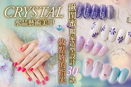 CRYSTAL 水晶藝術美甲