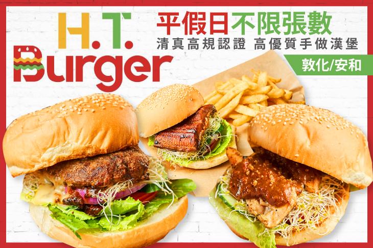 【台北】H.T.Burger(台北遠企) #GOMAJI吃喝玩樂券#電子票券#美食餐飲