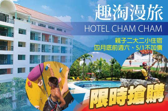 台南-HOTEL CHAM CHAM 趣淘漫旅