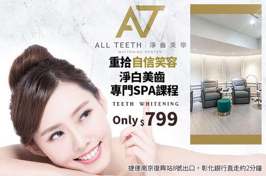 ALL TEETH淨齒美學