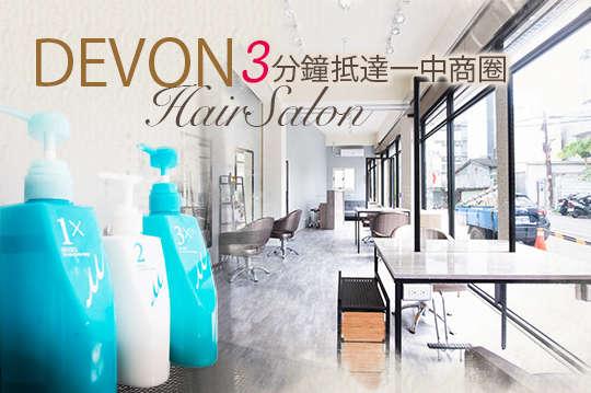 DEVON Hair Salon