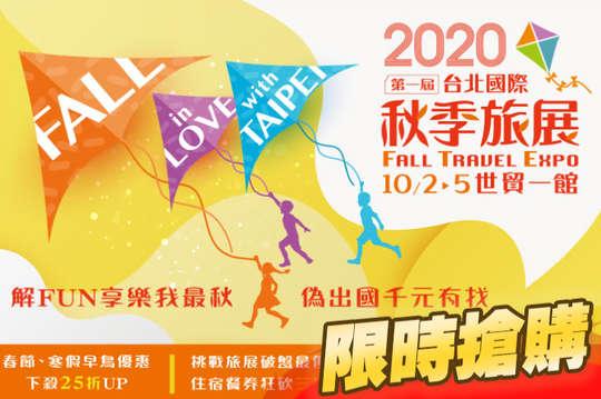台北秋季旅遊展