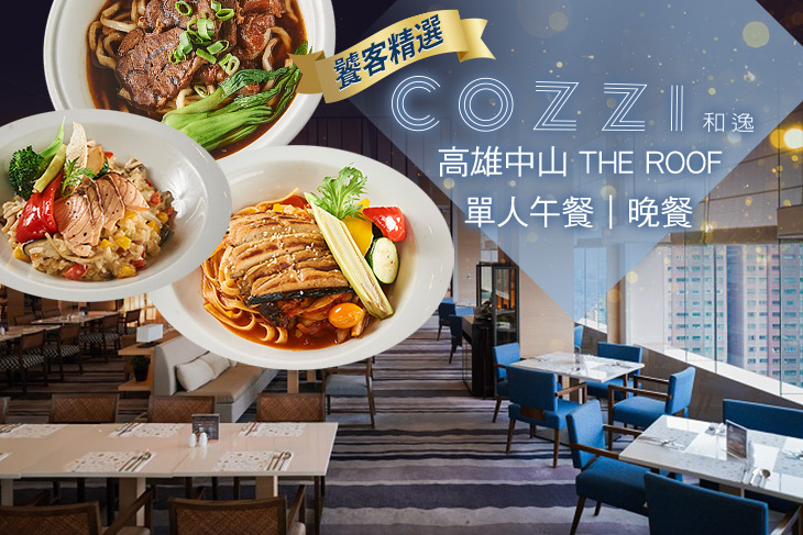 【高雄】和逸飯店‧高雄中山 Cozzi THE Roof #GOMAJI吃喝玩樂券#電子票券#中式