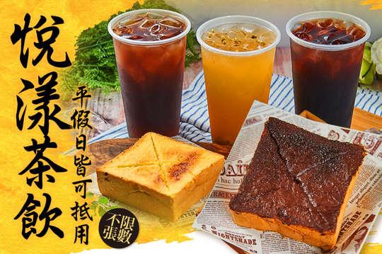 悦漾茶飲(八德店)