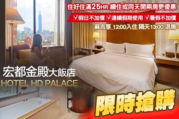 【台北】台北-宏都金殿大飯店 #GOMAJI吃喝玩樂券#電子票券#飯店商旅
