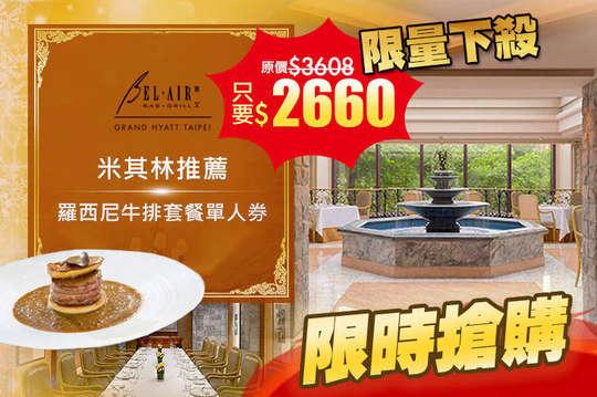 台北君悅酒店-寶艾西餐廳