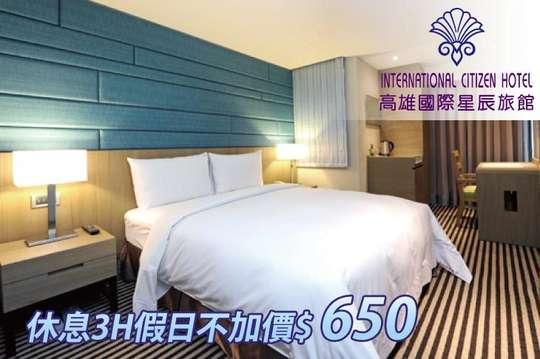 高雄-國際星辰旅館