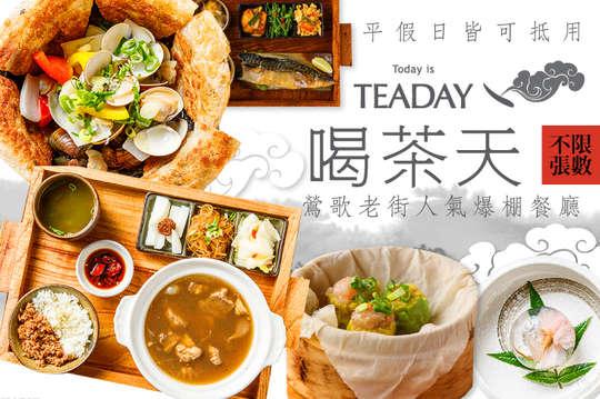 Teaday喝茶天-茶家食堂