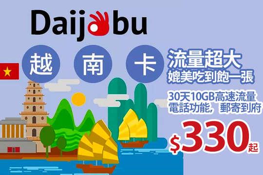 Daijobu 越南卡