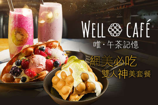 Well Cafe 唯.午茶記憶