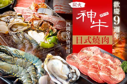 神牛炭火日式燒肉(民生店)