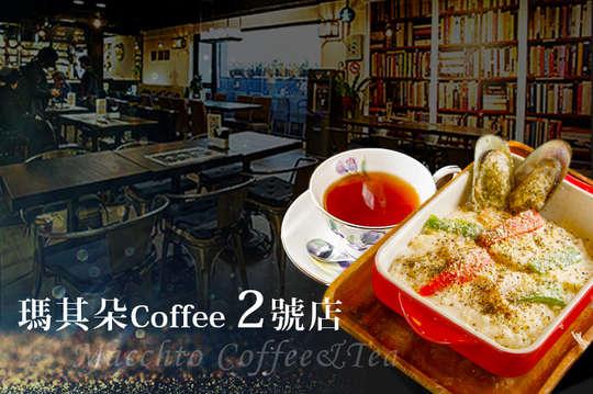 A.來點經典的超值單人套餐 / B.來點輕鬆的午晚茶單人套餐