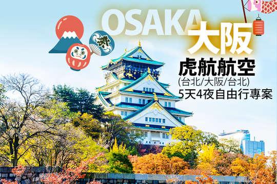 虎航航空(台北-大阪)鈔省5天4夜自由行專案