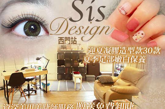 Sis Design
