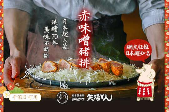 矢場味噌豬排(台北東門店)