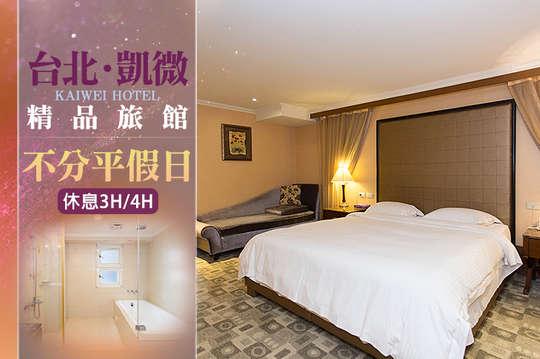 台北-凱微精品旅館