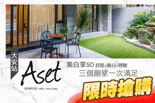 Aset愛西斯美容SPA(信義旗艦店)