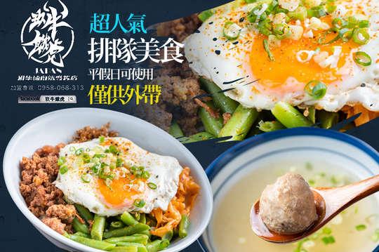 玖牛餓虎(台北總店)