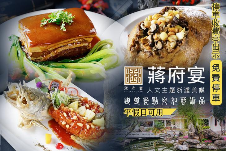 【桃園】蔣府宴 #GOMAJI吃喝玩樂券#電子票券#中式