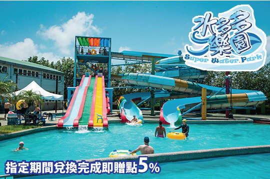 水樂園假期半票/成人票,9/9前兌換完成即贈點5%