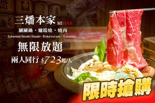 台北晶華酒店- 三燔本家