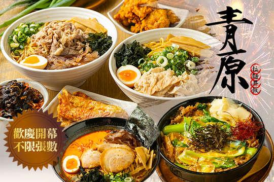青原拉麵丼飯