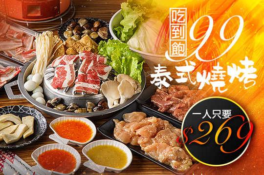 99泰式燒烤(中美店)