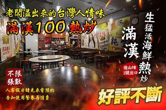 滿漢生猛活海鮮熱炒100