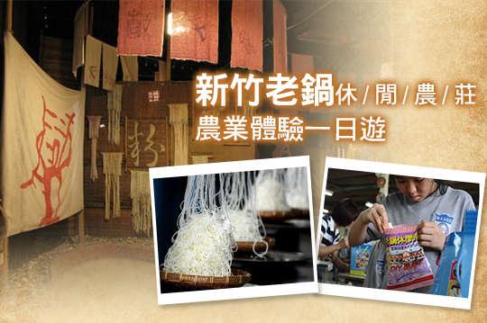 台灣休閒農業發展協會-精緻/豐富農業體驗一日遊票券