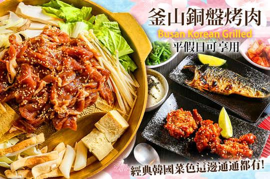 釜山銅盤烤肉