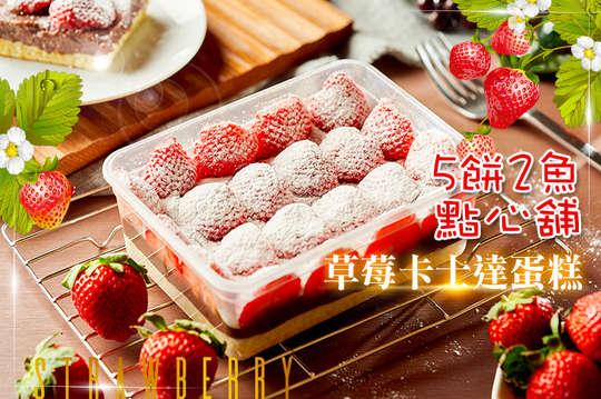 草莓卡士達蛋糕一盒(330g)