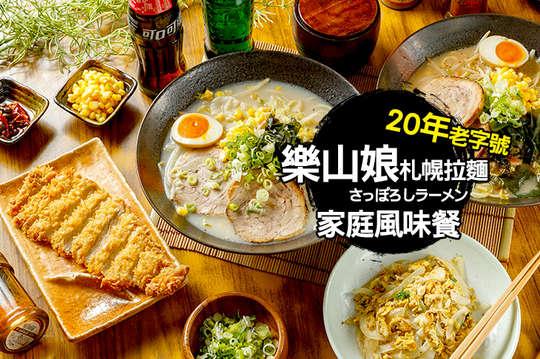 樂山娘札幌拉麵(中山店)