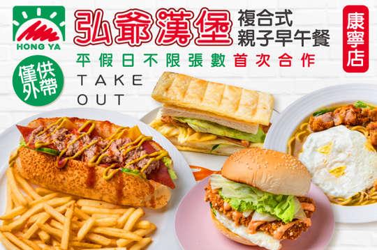弘爺漢堡(康寧店)複合式親子早午餐