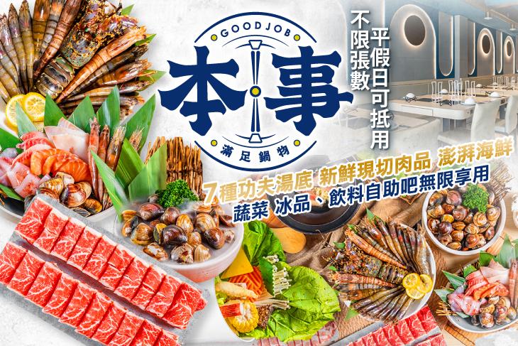 【台北】本事滿足鍋物 #GOMAJI吃喝玩樂券#電子票券#美食餐飲