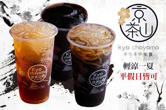 京茶山手作茶物販賣(南平店)
