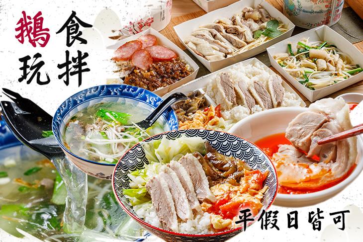 【台北】鵝食玩拌 #GOMAJI吃喝玩樂券#電子票券#中式