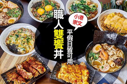 職人雙饗丼(小港崇文店)