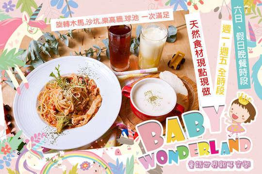 BabyWonderland童話世界親子空間