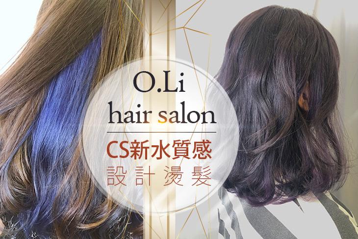【台北】O.Li hair salon #GOMAJI吃喝玩樂券#電子票券#美髮