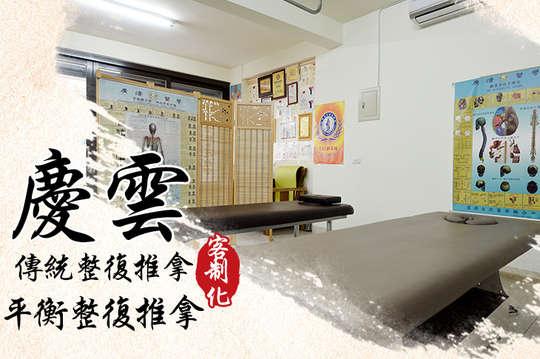 慶雲傳統整復推拿