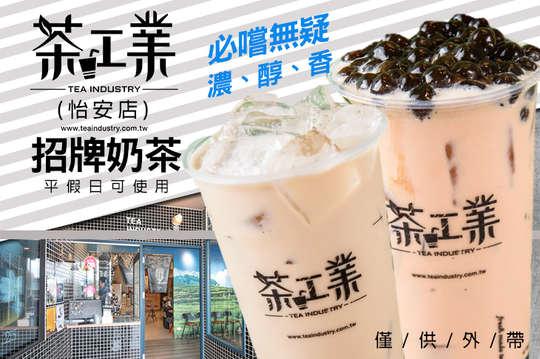茶工業(怡安店)